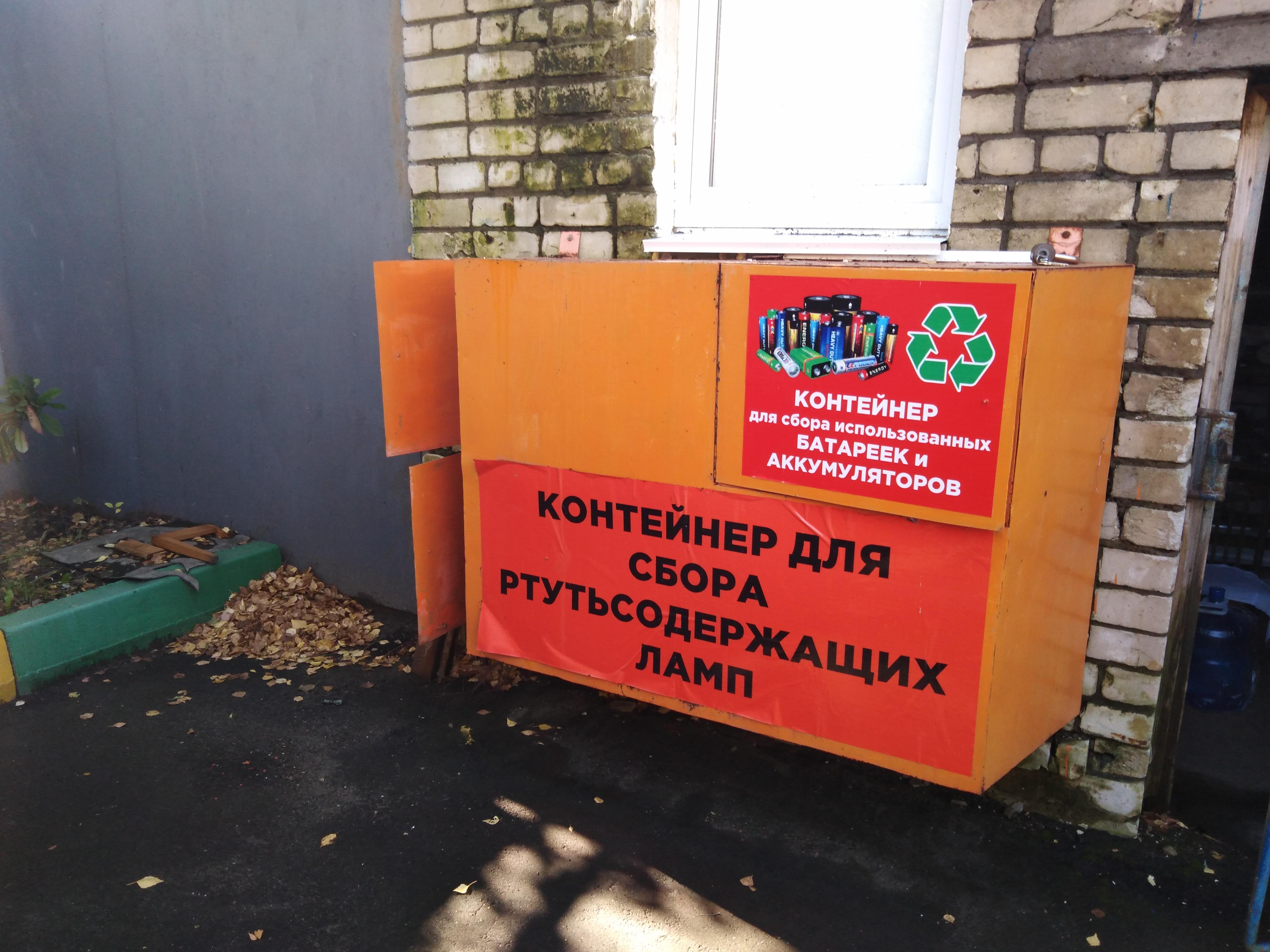Инструкция: где в Воронеже сдать на утилизацию ртутьсодержащую лампочку