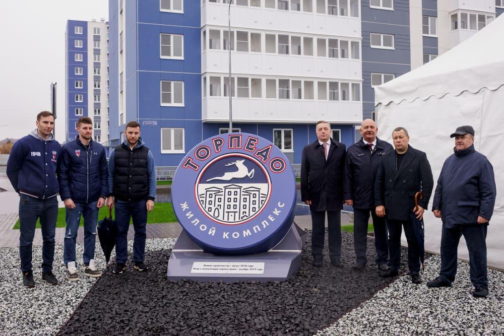 Первый дом в ЖК «Торпедо» торжественно введен в эксплуатацию